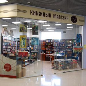 Книжные магазины Сходни