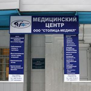 Медицинские центры Сходни