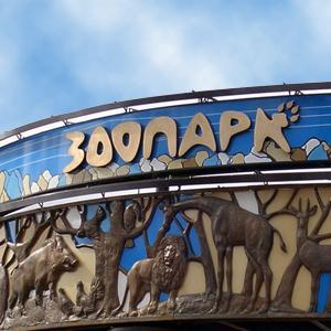 Зоопарки Сходни